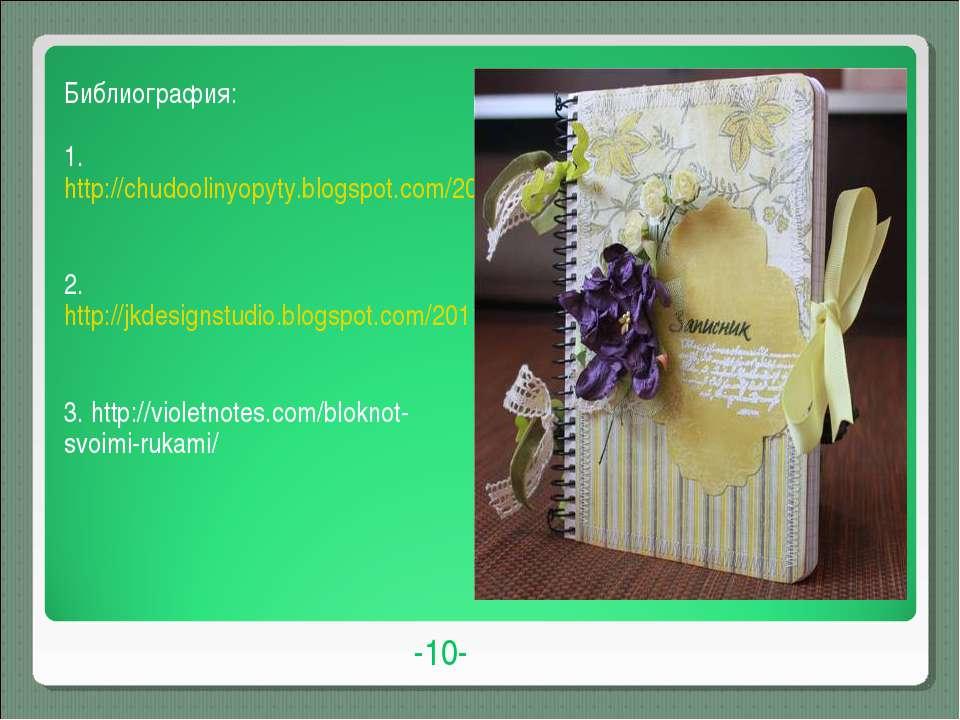 Библиография: 1. http://chudoolinyopyty.blogspot.com/2011/05/blog-post_17.htm...