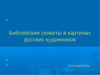 Библейские сюжеты в картинах русских художников Игнатьева Юлия