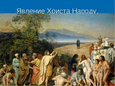 Явление Христа Народу.