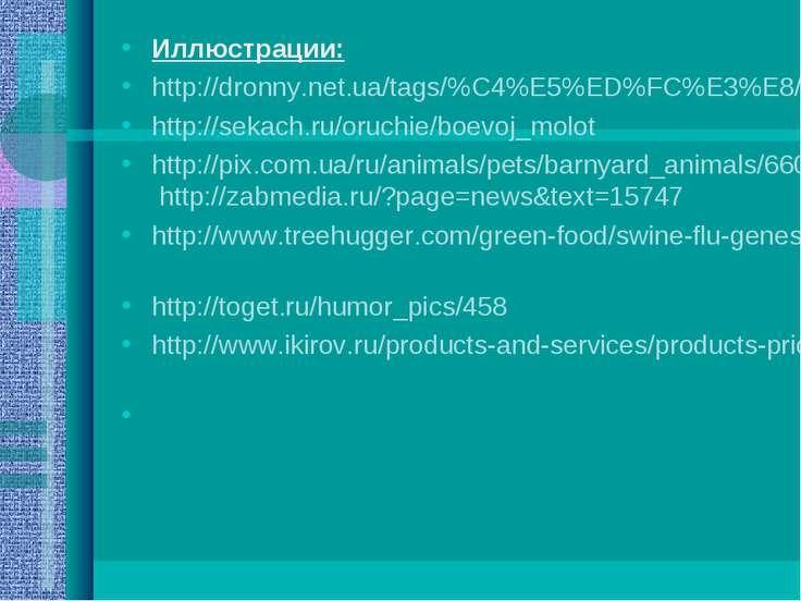 Иллюстрации: http://dronny.net.ua/tags/%C4%E5%ED%FC%E3%E8/page/12/ http://sek...