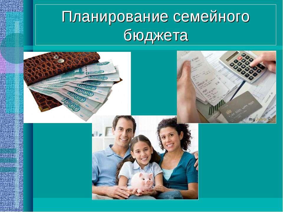 Как обсудить семейный бюджет