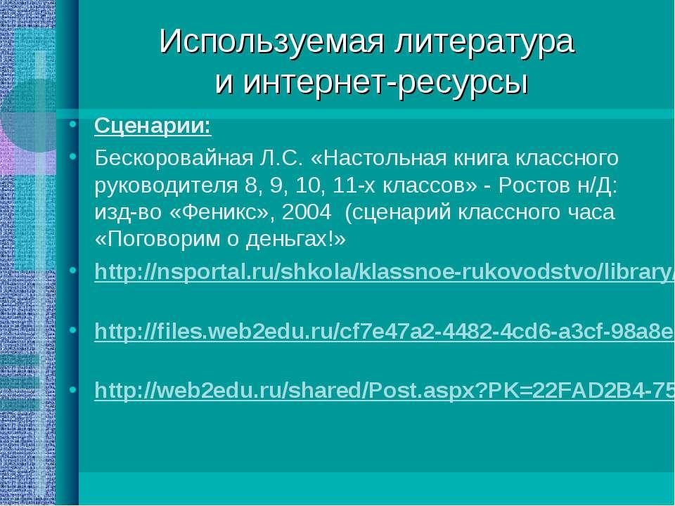 Используемая литература и интернет-ресурсы Сценарии: Бескоровайная Л.С. «Наст...