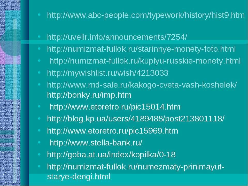 http://www.abc-people.com/typework/history/hist9.htm http://uvelir.info/annou...