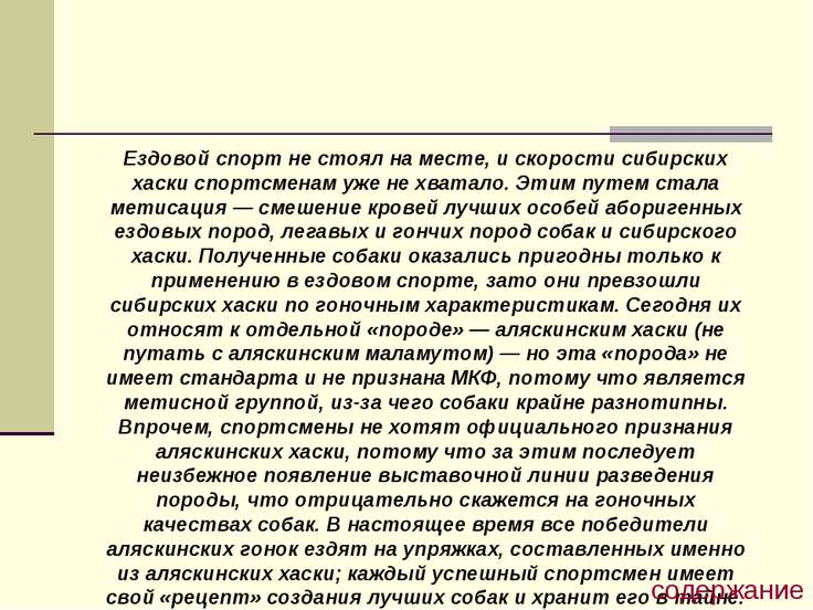 Ездовой спорт не стоял на месте, и скорости сибирских хаски спортсменам уже н...