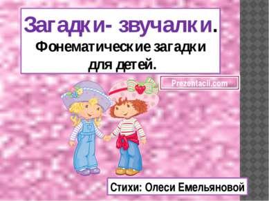 Стихи: Олеси Емельяновой Загадки- звучалки. Фонематические загадки для детей....