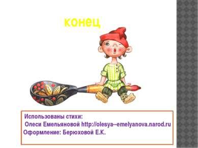 конец Использованы стихи: Олеси Емельяновой http://olesya--emelyanova.narod.r...