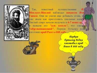 Так, известный путешественник Н.Н. Миклухо-Маклай наблюдал папуасов Новой Гви...