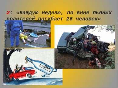 2: «Каждую неделю, по вине пьяных водителей погибает 26 человек»
