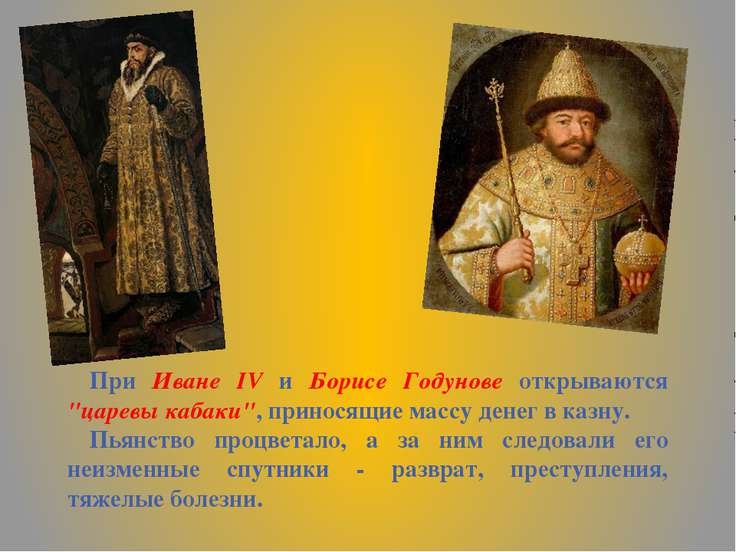 """При Иване IV и Борисе Годунове открываются """"царевы кабаки"""", приносящие массу ..."""