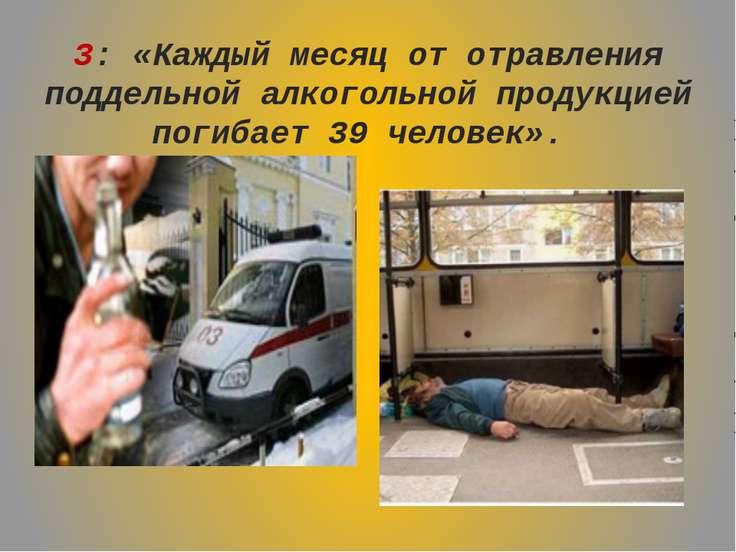3: «Каждый месяц от отравления поддельной алкогольной продукцией погибает 39 ...