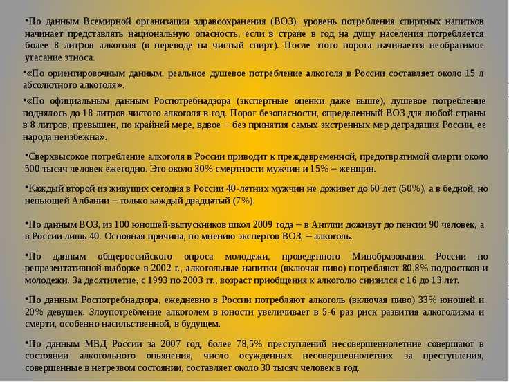 По данным Всемирной организации здравоохранения (ВОЗ), уровень потребления сп...