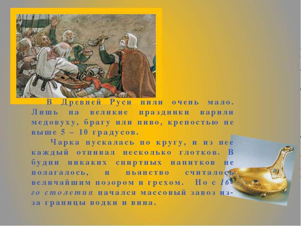 В Древней Руси пили очень мало. Лишь на великие праздники варили медовуху, бр...
