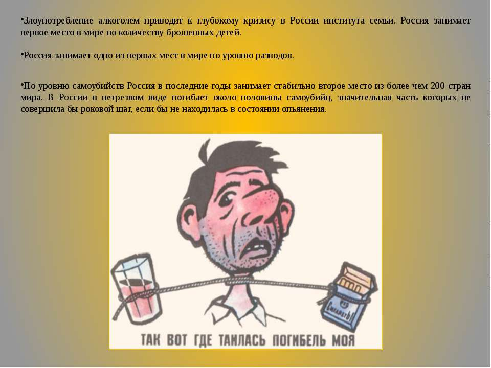 Злоупотребление алкоголем приводит к глубокому кризису в России института сем...