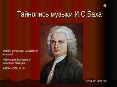 Тайнопись музыки И.С.Баха Работу выполнили учащиеся 8 класса Б Филиппова Екат...