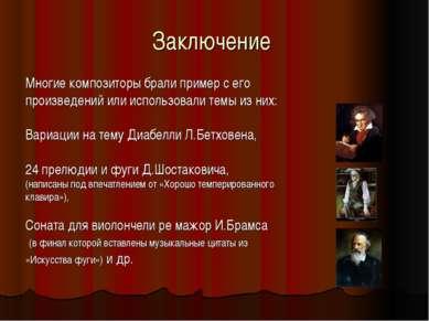 Заключение Многие композиторы брали пример с его произведений или использовал...