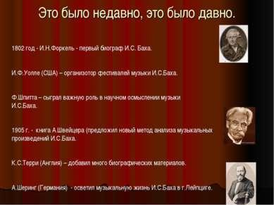 Это было недавно, это было давно. 1802 год - И.Н.Форкель - первый биограф И.С...