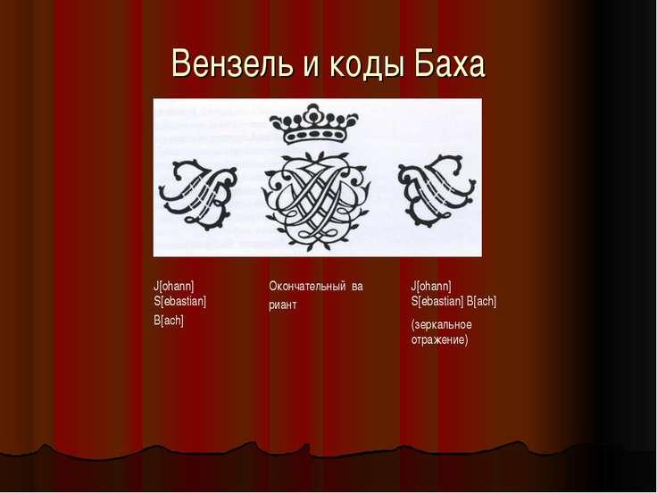 Вензель и коды Баха J[ohann] S[ebastian] B[ach] Окончательныйв...