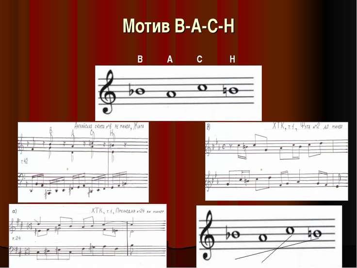 Мотив B-A-C-H В А С Н