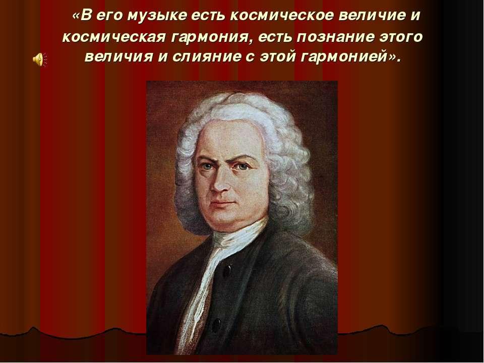 «В его музыке есть космическое величие и космическая гармония, есть познание ...