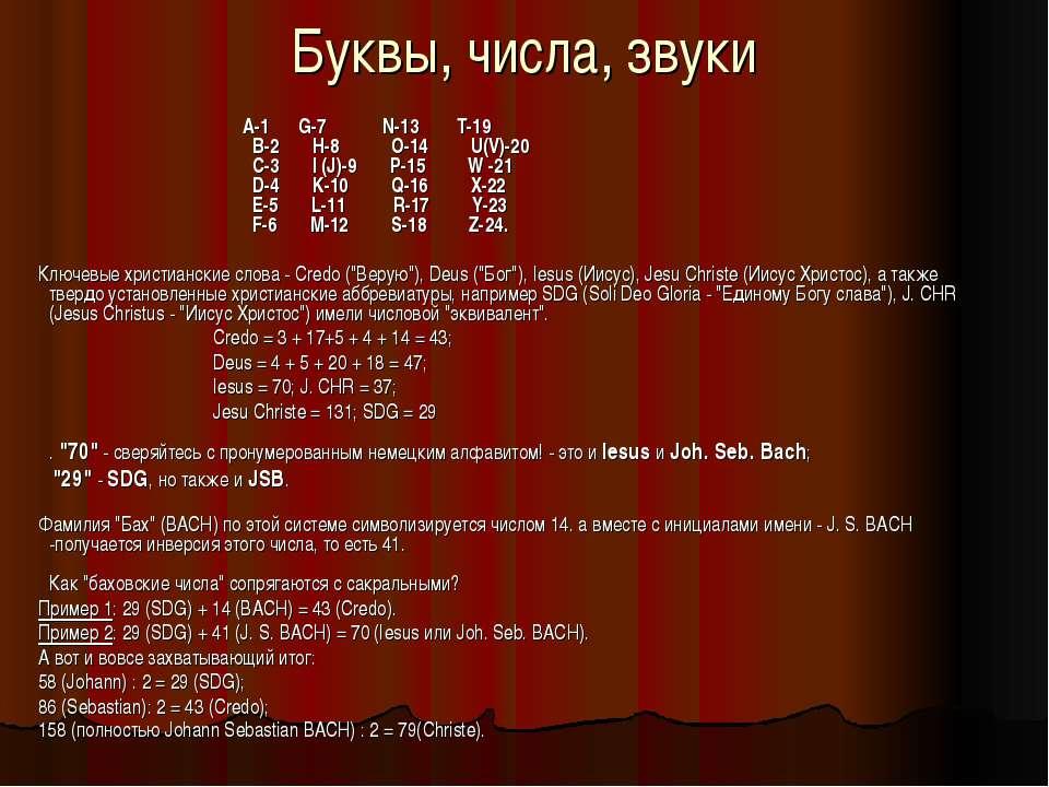 Буквы, числа, звуки А-1 G-7 N-13 Т-19 В-2 Н-8 О-14 U(V)-20 С-3 I (J)-9 P-15...