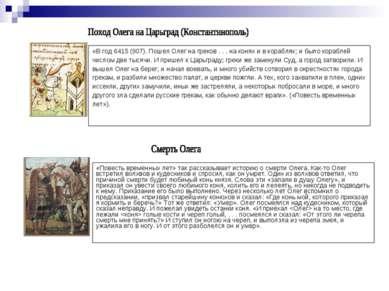 «В год 6415 (907). Пошел Олег на греков . . . на конях и в кораблях; и было к...
