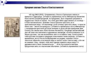 «В год 6463 (955). Отправилась Ольга в Греческую землю и пришла в Царьград». ...