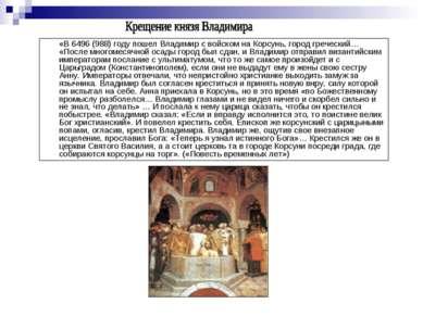 «В 6496 (988) году пошел Владимир с войском на Корсунь, город греческий… «Пос...