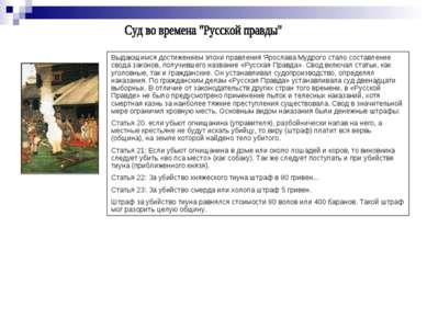 Выдающимся достижением эпохи правления Ярослава Мудрого стало составление сво...