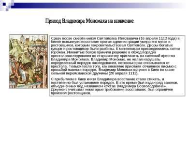 Сразу после смерти князя Святополка Изяславича (16 апреля 1113 года) в Киеве ...