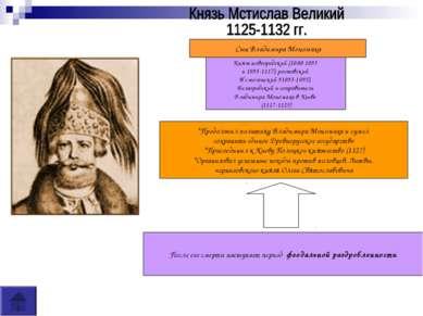 Сын Владимира Мономаха Князь новгородский (1088-1093 и 1095-1117), ростовский...
