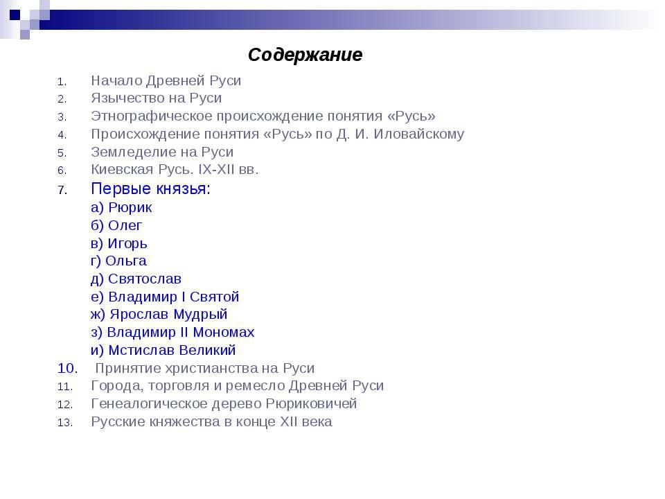Содержание Начало Древней Руси Язычество на Руси Этнографическое происхождени...