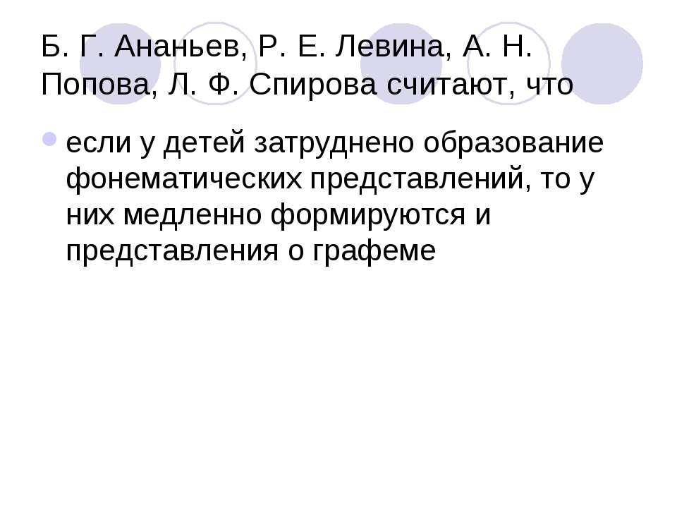 Б. Г. Ананьев, Р. Е. Левина, А. Н. Попова, Л. Ф. Спирова считают, что если у ...