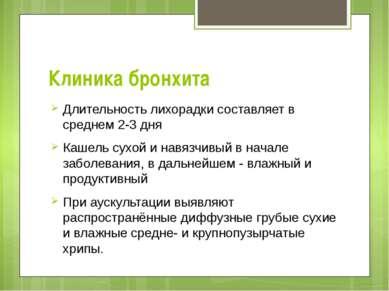 Клиника бронхита Длительность лихорадки составляет в среднем 2-3 дня Кашель с...