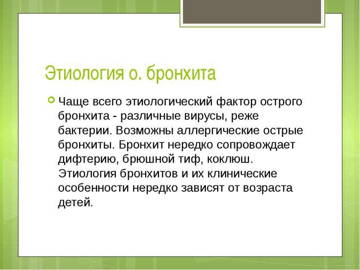 Этиология о. бронхита Чаще всего этиологический фактор острого бронхита - раз...