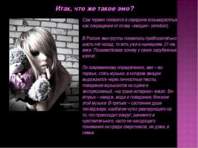 В России эмо-группы появились приблизительно шесть лет назад, то есть уже в н...