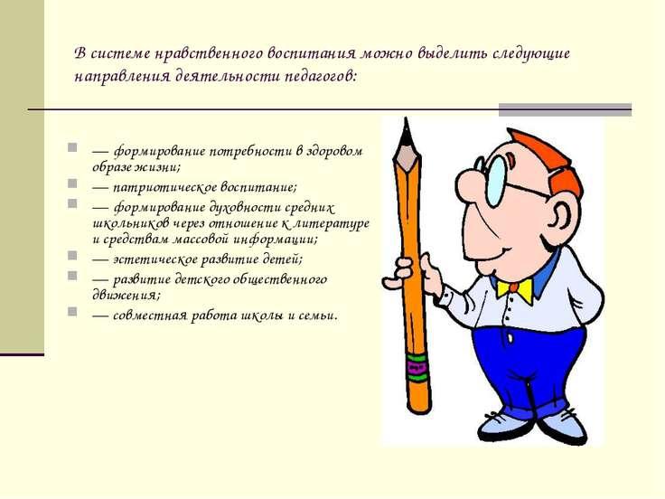 В системе нравственного воспитания можно выделить следующие направления деяте...