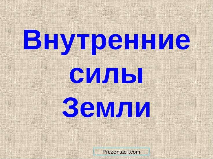 Внутренние силы Земли Prezentacii.com
