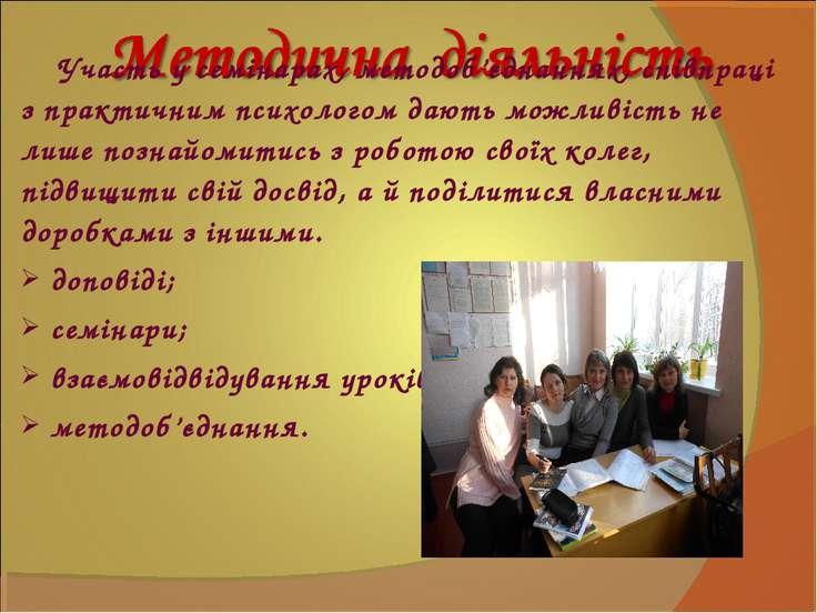 Участь у семінарах, методоб'єднаннях, співпраці з практичним психологом дають...
