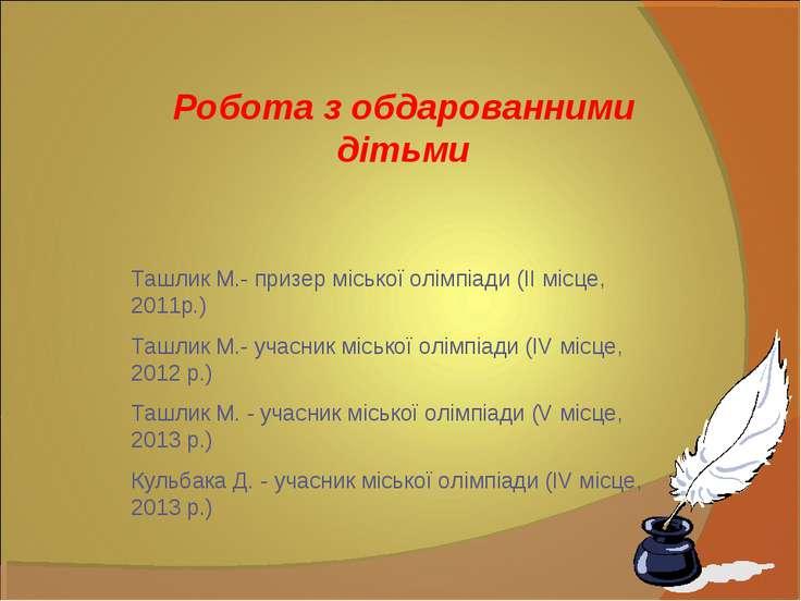Робота з обдарованними дітьми Ташлик М.- призер міської олімпіади (ІІ місце, ...