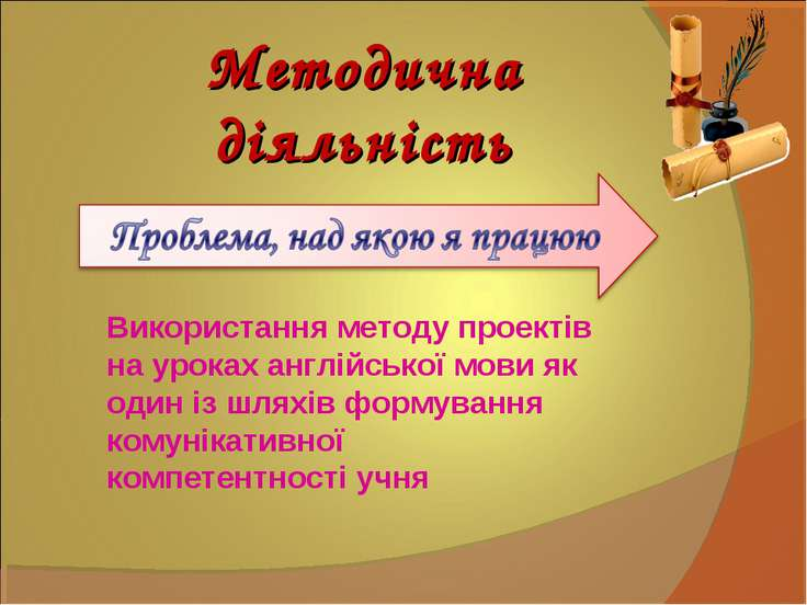 Методична діяльність Використання методу проектів на уроках англійської мови ...