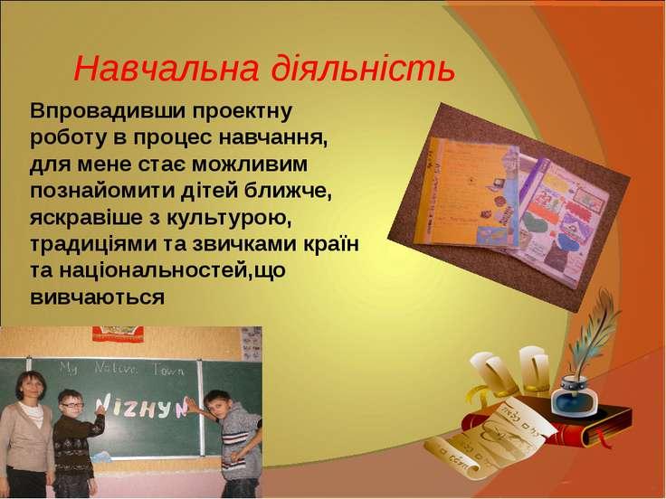 Навчальна діяльність Впровадивши проектну роботу в процес навчання, для мене ...