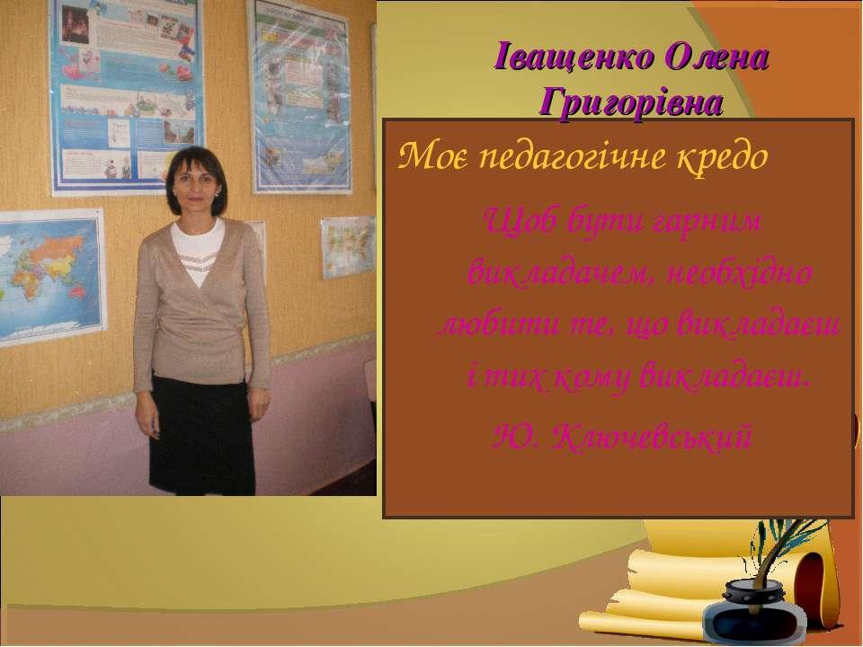 Моє педагогічне кредо Щоб бути гарним викладачем, необхідно любити те, що вик...