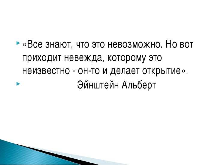 «Все знают, что это невозможно. Но вот приходит невежда, которому это неизвес...