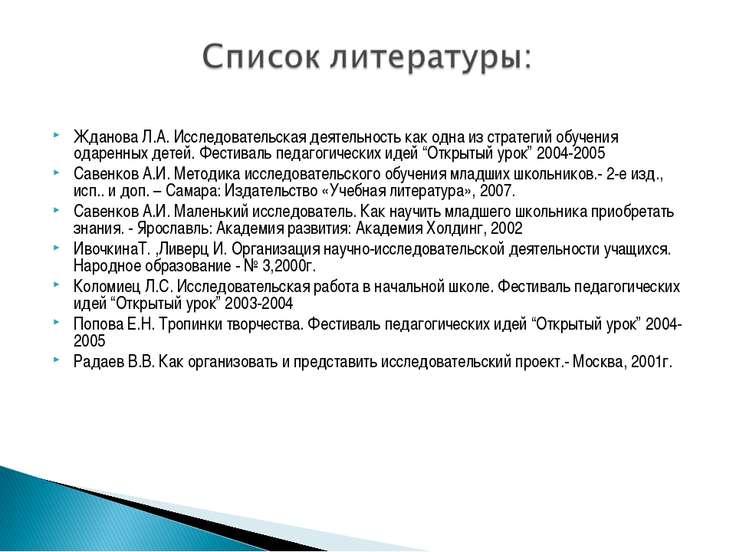 Жданова Л.А. Исследовательская деятельность как одна из стратегий обучения од...