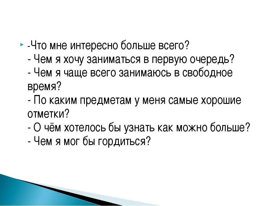 -Что мне интересно больше всего? - Чем я хочу заниматься в первую очередь? - ...