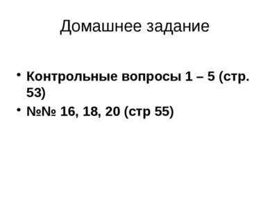 Домашнее задание Контрольные вопросы 1 – 5 (стр. 53) №№ 16, 18, 20 (стр 55)