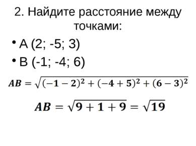 2. Найдите расстояние между точками: A (2; -5; 3) B (-1; -4; 6)