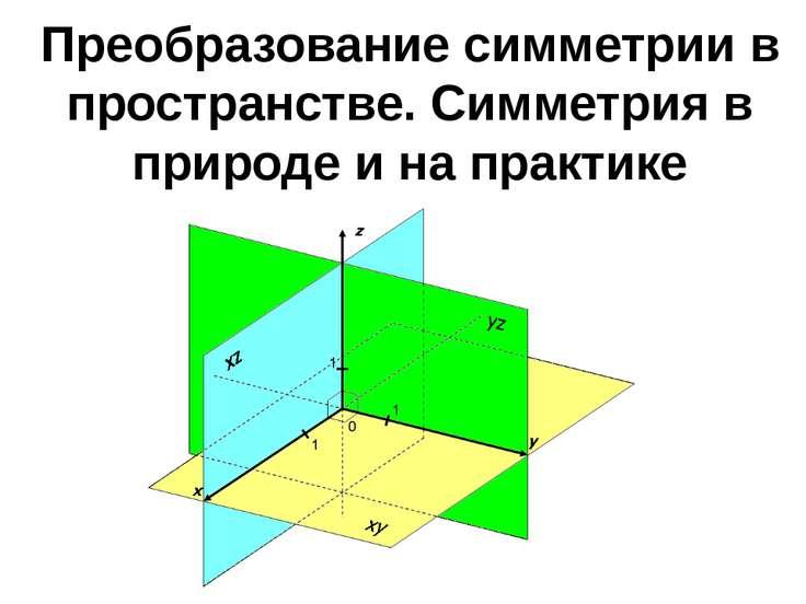 Преобразование симметрии в пространстве. Симметрия в природе и на практике