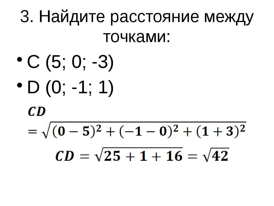3. Найдите расстояние между точками: C (5; 0; -3) D (0; -1; 1)