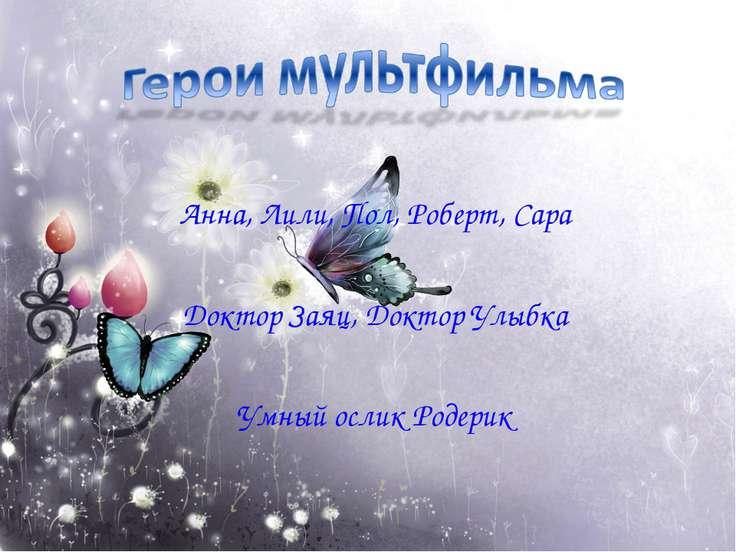 Анна, Лили, Пол, Роберт, Сара Доктор Заяц, Доктор Улыбка Умный ослик Родерик
